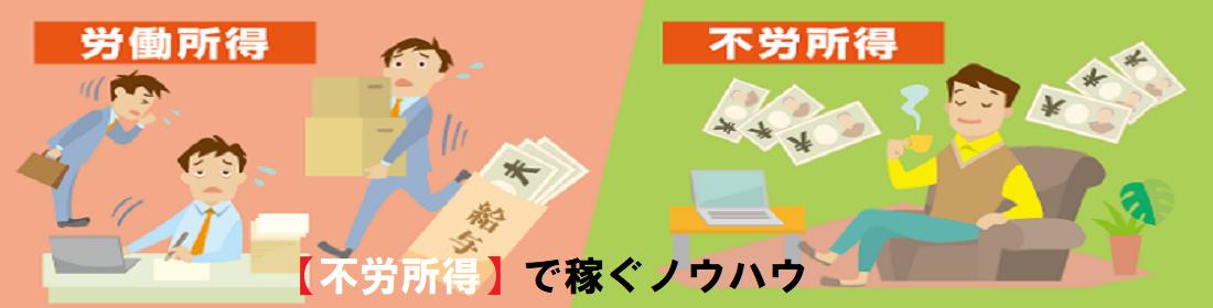 【不労所得】で稼ごう!!